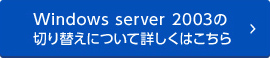 windows server2003切り替え